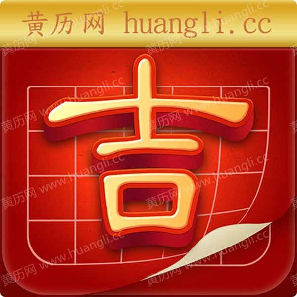 huangli.cc ������,����,�����ղ�ѯ
